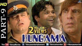 Hungama - Part 9 | Paresh Rawal, Rajpal Yadav & Manoj Joshi | Hindi Movies | Best Comedy Scenes
