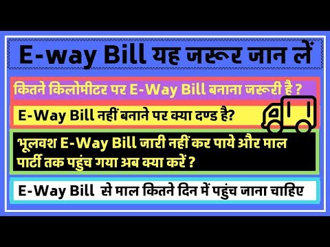 Eway bill punishment, validity of eway bill, way bill not generated, eway bill miths