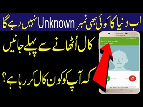 Get Unknown Mobile Number Owner Detail Before Picking Call