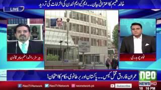Khabar Kay Pechay 10 November 2016 | Pakistani Talk Shows