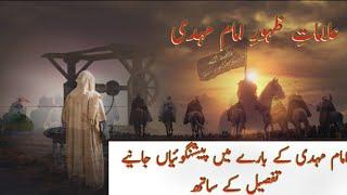 Hazrat Imam Mehdi Ki 30 Nishanian