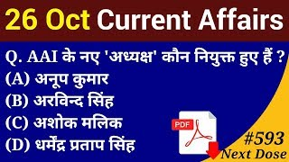 Next Dose #593 | 26 October 2019 Current  Affairs | Daily Current Affairs | Current Affairs In Hindi