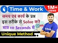 Time And Work Special Trick By Sahil Sir Solve कर म त र 10 स क ड म mp3