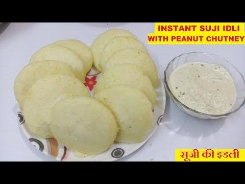 INSTANT SUJI IDLI WITH PEANUT CHUTNEY|| सूजी की इडली और मूंगफली की चटनी||EASY RECIPE