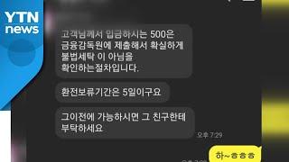 [단독] 신종 '소개팅 앱 환전' 사기에 성폭력까지...경찰 수사 / YTN