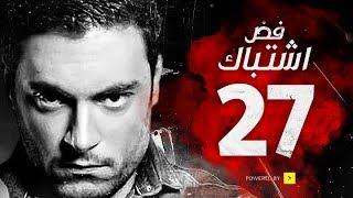 مسلسل فض اشتباك - الحلقة 27 السابعة والعشرون - بطولة أحمد صفوت | Fad Eshtbak Series - Ep 27