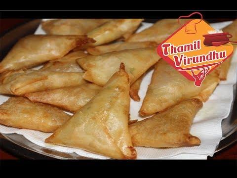 Onion samosa in Tamil - வெங்காய சமோசா செய்முறை - How to make onion samosa Tamil