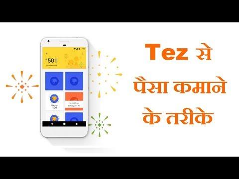 जानिये Tez Application से पैसे कमाने के तरीको के बारे में