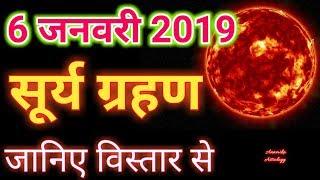 6 January 2019 - Surya grahan/ जानिए 2019 में लगने वाले सूर्य और चंद्र ग्रहण
