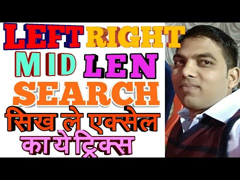 How to use the excel string functions:- LEFT, RIGHT, MID, LEN, Search formula in Excel
