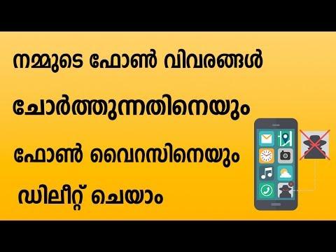 How to Remove Virus ,Malwares,Spywares,From your android phone,എങ്ങനെ വൈറസ് നീക്കം ചെയാം [malayalam]
