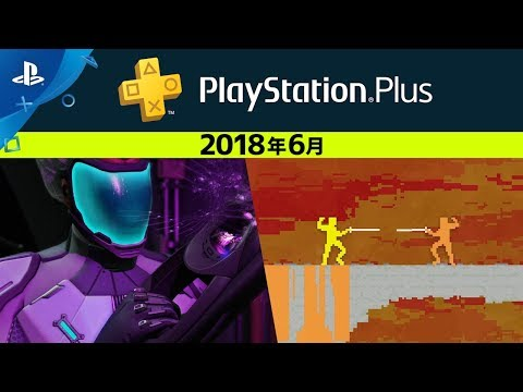 PS Plusサービス紹介ビデオ (2018年6月)