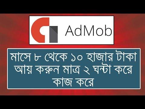 Earn Money from Admob II Auto Impression II Easy Trick II Join my team
