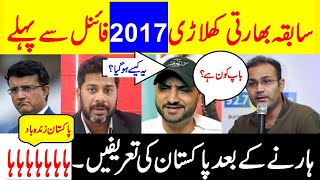 Indian media reaction before India Vs Pakistan Champions Trophy 2017 & funny Crying after Final Lost