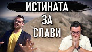 Истината за Слави от The Clashers