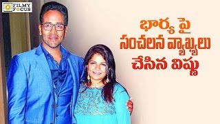 Manchu Vishnu Sensational Comments on His Wife..!! - Filmy Focus