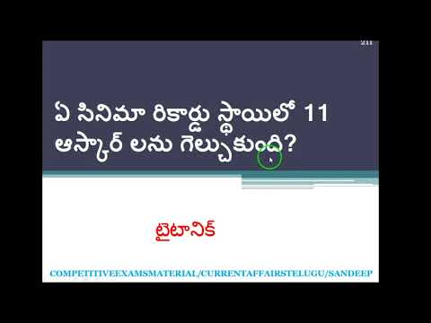 Imp GK question and answers in telugu with explanation part 7