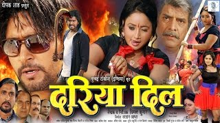 Dariya Dil  Superhit NEW Full Bhojpuri Movie Rani Chatterjee,Yash Kumarr,Anjana Singh,Rakhi Tripathi