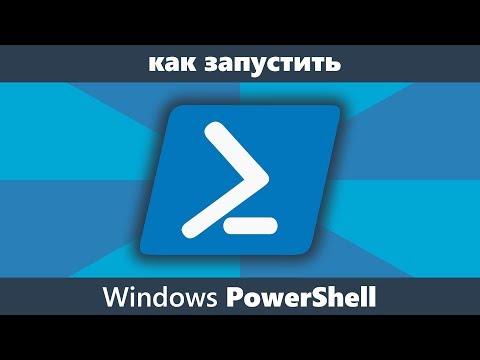 Как запустить PowerShell в Windows 10/8.1/7