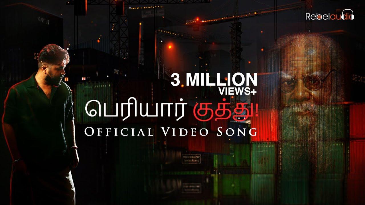 Periyar Kuthu - Official Video Song  | STR | Madhan Karky | Ramesh Thamilmani | Rebel Audio
