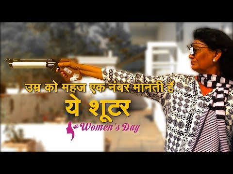 Women's Day: Age is just a number for this shooter | उम्र को महज एक नंबर मानती हैं ये शूटर