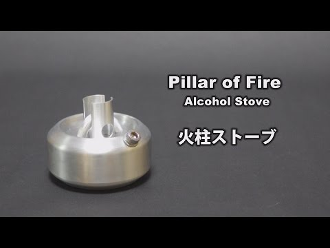 Pillar of Fire Alcohol Stove