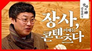 김유진 : 장사,이제는 콘텐츠다