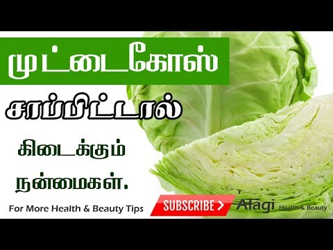 Health Benefits Of Cabbage in Tamil | Cabbage Juice in Tamil | Tamil Health Tips