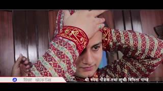 Rupesh Weds Binita Part 1