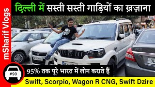 दिल्ली में सस्ती सस्ती गाड़ियों का ख़ज़ाना 🔥Buy [Scorpio, Swift, Wagon R, Dzire In Cheapest Price]