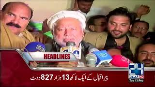 News Headlines | 11:00 AM | 13 February 2018 | 24 News HD