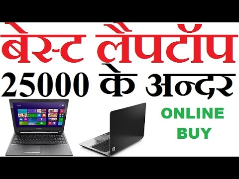 Best Laptop Under 25000 Buy Online Hindi 2017