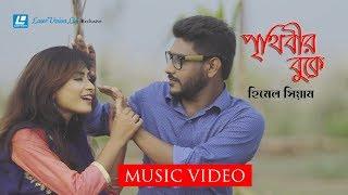 Prithibir Buke By MD Himel Siyam | Music Video | Din Islam Sharuk | Piu Afrin