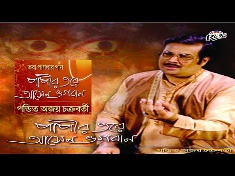 Download MP3 | best of ajoy chakraborty bengali shyama