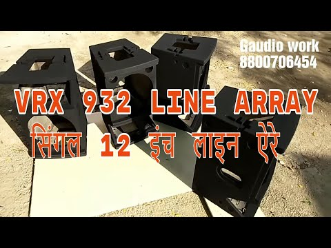 Vrx 932 empty line array cabinet