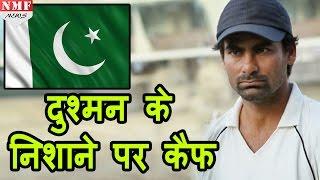 जानिए क्यों Pak Cricket Fans ने Mohammad Kaif को लिया निशाने पर