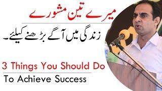 3 Things You Should Do To Achieve Success | Qasim Ali Shah (In Urdu)