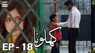 Khilona Episode 18 - ARY Digital Drama