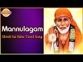 Tamil Bhakti Songs Of Sai Baba Mannulagam Superhit Devotional Song Devotional TV mp3