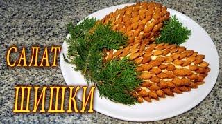 Салат Еловые шишки  пошаговый рецепт с фото на Поварру