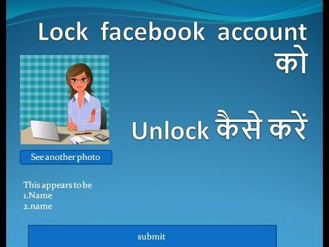Lock  facebook  account को Unlock कैसे करें