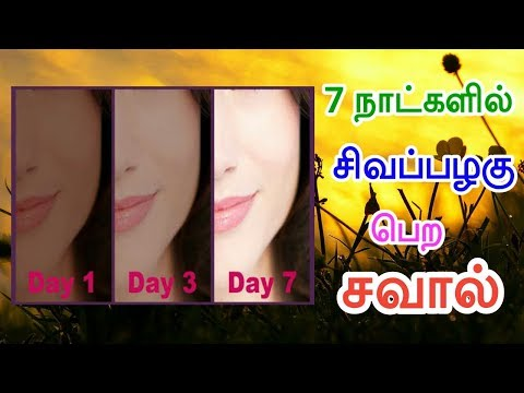 7 Days Skin Whitening Challenge in Tamil | 100% Effective | Amazing Results