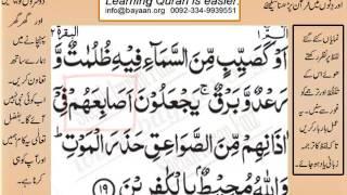 Quran in urdu Surah AL Baqara 002 Ayat 019 Learn Quran translation in Urdu Easy Quran Learning