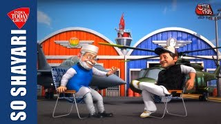 PM Modi ने Rahul से पूछा Rafale का रगड़ा | SoShayari