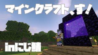 【Minecraft】早瀬今日配信休むって言ったな??あれは嘘だゲリラ【早瀬走/にじさんじ】