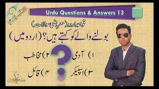ZAMANE MAZI KI KISME 09 Urdu Grammar   All Type Of Competitive Exam