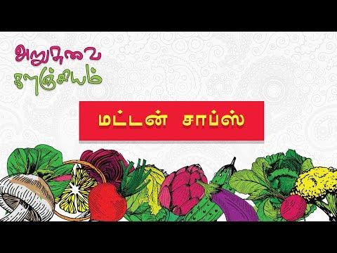Mutton Chopsuey Recipe-டேஸ்ட்டி மட்டன் சாப்ஸ்