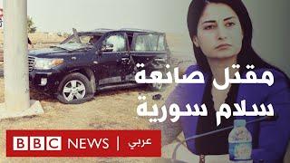 هفرين خلف: مقتل صانعة سلام سورية