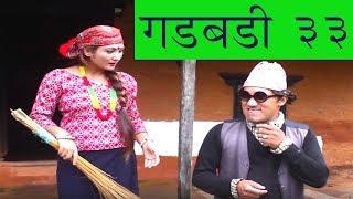 Nepali comedy Gadbadi 33 by www.aamaagni.com