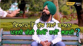 Husband Wife relation story II Happy Married life II Pati Patni da rishta II  Being Sikh